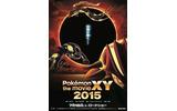 「ポケモン・ザ・ムービーXY」シリーズ最新作は15年7月18日公開 新ビジュアル公開の画像