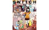 「SWITCH Vol.33」はゲーム特集!『ペルソナ5』や押切蓮介など、100のワードでゲームをとらえ直すの画像