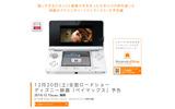 ディズニー、映画「ベイマックス」の3D予告映像を3DSで配信の画像