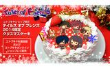 かわいいテイルズキャラが描かれたクリスマスケーキが壽屋限定で予約受付中の画像