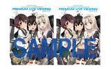 TVアニメ「艦これ」Blu-ray&DVD第1巻の発売日決定! 限定版の詳細や先行試写、第二回 観艦式などの新情報もの画像