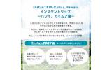 約2,000円でハワイ体験ができる簡易VR HMD「インスタントリップ」が発売の画像