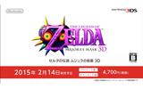 『ゼルダの伝説 ムジュラの仮面 3D』は2月14日発売!限定モデルの3DSもの画像