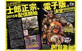 士郎正宗コミックスシリーズが電子書籍化の画像