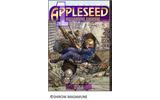 「攻殻機動隊」「ドミニオン」などの士郎正宗コミックスが電子書籍化、第1弾 「アップルシード」1巻の画像