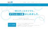Wii Uで遊べる、WiiソフトのDL版に関する詳細…「セーブデータ引き継ぎ」「オンライン非対応」などの画像
