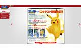 ポケモンの対戦ゲーム『ポッ拳』、ロケテは1月30日から川崎・梅田で!「ピカチュウ」「サーナイト」「スイクン」の参戦も発表の画像