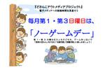 北海道教育委員会が「ノーゲームデー」を設定・推進の画像
