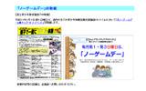 北海道教育委員会 「ノーゲームデー」紹介ページよりの画像