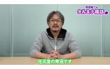 『ムジュラの仮面 3D』「ドッグレース場」に青沼氏が挑戦、妻と子のために走る犬を一点買い…その結果は?の画像