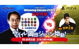 『ウイイレ2015』岡田武史監督が日本代表メンバーを発表!日本代表が世界王者と対戦の画像