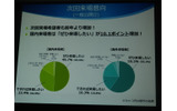 「東京ゲームショウ2015」開催発表会レポート…アジアナンバーワンの展示会をめざして、商談向け機能をさらに強化の画像
