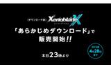 Wii U『ゼノブレイドクロス』本体同梱版の発売が決定、あらかじめダウンロードは本日開始の画像