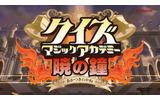 クイズマジックアカデミー新作『暁の鐘』が発表!スペシャルムービーも公開の画像