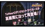 PS Vita版『ToHeart2 ダンジョントラベラーズ』PVが公開、高画質になったダンジョン・戦闘場面もの画像