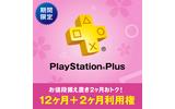 PS Plus「12ヶ月利用権」を購入すると+2ヶ月が付いてくる…3月4日より期間限定での画像