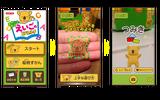 えいごのコアラのマーチアプリの画像