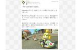 『マリオカート8』追加DLCがWebから購入可能に…第2弾は5月末までに配信の画像