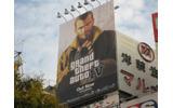 いよいよ明日発売、『GTA4』の巨大広告が渋谷に出現の画像