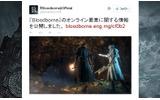 『ブラッドボーン』オンラインプレイのマッチング仕様が公開…フレンドと一緒に協力することもの画像