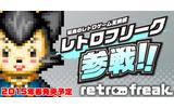 11ハード対応のレトロゲーム互換機「レトロフリーク」登場(UPDATE)の画像