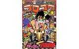 ミニ四駆のゴールドメッキボディが付録 話題の「コロコロアニキ」第2号発売の画像