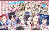 『ボーイフレンド(仮)』の「キスの味キャンディ」応募殺到により販売停止、再開は17日よりの画像