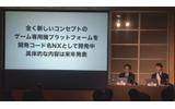 任天堂、新ゲーム専用機プラットフォーム「NX」を発表…まったく新しいコンセプトにの画像