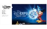 ディズニーファンイベント11月に開催決定!記念して「キングダム ハーツ ファンイベント(仮)」もの画像