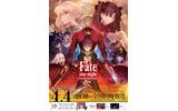 「Fate/stay night [UBW]」最新PVとキービジュアルお披露目の画像