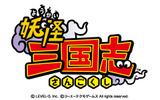 3DS『妖怪三國志』発表!コーエーテクモと「妖怪ウォッチ」がコラボの画像