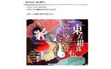 """東方Project第15弾『紺珠伝』発表!""""うどんげ""""も自機となり、冒険したシステムにの画像"""