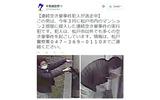 ツイッターでは容疑者の画像と共に事件の概要が簡潔にまとめられている(画像は警視庁公式ツイッターより)の画像