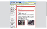 千葉県警のWebサイトでは、より詳細な事件の概要を知ることができる(画像は千葉県警公式Webサイトより)の画像