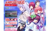 『Angel Beats!-1st beat-』公式サイトよりの画像