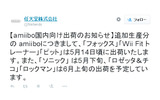 「amiibo」追加出荷情報…ピットは5月14日頃、ロゼッタ&チコは6月上旬にの画像