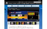 PS4「アーケードアーカイブス」で『いっき』配信決定の画像