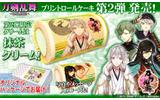 第2弾『刀剣乱舞』ロールケーキ販売開始!全10種類で抹茶クリームもの画像