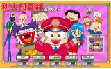 『桃太郎電鉄』公式サイトショットの画像