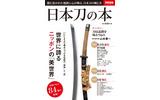 ムック本「日本刀」シリーズが累計46万部突破 ― 半分が女性読者で、ラインナップも『刀剣乱舞』推しにの画像