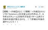 「侵略!イカ娘」×『スプラトゥーン』のコラボコスチューム制作決定の画像