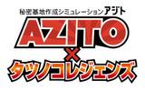 『AZITO X タツノコレジェンズ』ロゴの画像