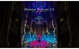 2016年に発売が延期となった『ダンジョントラベラーズ2-2』(現在ティザーサイトは非公開となっています)の画像