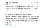 『艦これ』「祥鳳改」グラフィック更新、初夏の季節限定グラフィックも…6月26日のアップデートまとめの画像