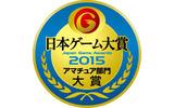 「日本ゲーム大賞 2015アマチュア部門」の画像