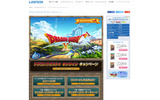 ローソン「ドラゴンクエストX オンライン キャンペーン」特設ページの画像