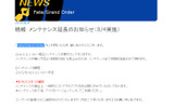 『Fate/Grand Order』メンテナンス延長、終了までアプリを非公開にの画像