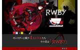RWBY公式サイトよりの画像