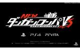 『NEWダンガンロンパV3』発表! シリーズ最新作はPS4/PS Vitaにの画像