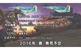 【TGS2015】『DOA Xtreme 3』は2016年春発売、PSVRにも対応か!?の画像